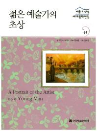 젊은 예술가의 초상(서울대 선정 세계문학전집 91)
