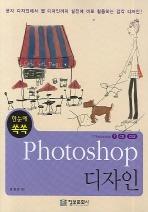 PHOTOSHOP 디자인(CD1장포함)(한눈에 쏙쏙)(전2권)
