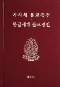 가사체 불교경전과 한글세대 불교경전(양장본 HardCover)