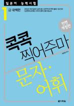 콕콕 찍어주마 문자ㆍ어휘(일본어 능력시험)(개정판)(일본어능력시험 콕콕 찍어주마 시리즈)