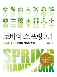 토비의 스프링 3.1 Vol. 2: 스프링의 기술과 선택