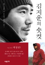 김지운의 숏컷(개정증보판 2판)
