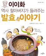 발효 이야기(이이화 역사 할아버지가 들려주는)(파랑새 풍속 여행 3)