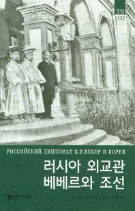 러시아 외교관 베베르와 조선(번역총서 동북아역사재단 39)(양장본 HardCover)
