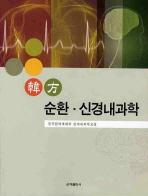 한방 순환 신경내과학(4판)