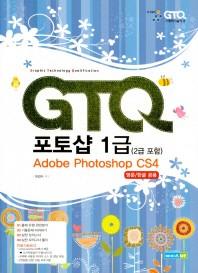 GTQ 포토샵 1급(2급 포함)