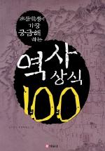 역사상식 100(초등학생이 가장 궁금해 하는)
