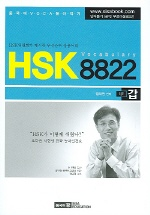 HSK VOCABULARY 8822 (갑) //4119