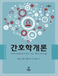 간호학개론(4판)
