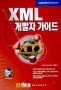 XML 개발자 가이드(CD-ROM 1장 포함)