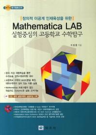 Mathematica LAB 실험중심의 고등학교 수학탐구 세트