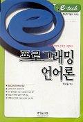 프로그래밍 언어론(E-TECH)(기술직)