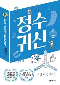 수학소녀의 비밀노트: 정수귀신(2판)