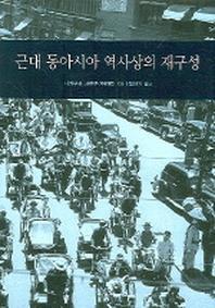근대 동아시아 역사상의 재구성