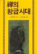 선의 황금시대
