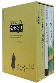 법륜 스님의 즉문즉설 세트(CD1장포함)(전4권)