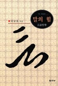 말의 힘:언어철학(4판)