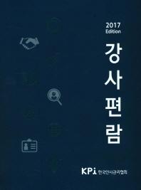 강사편람(2017)(38판)