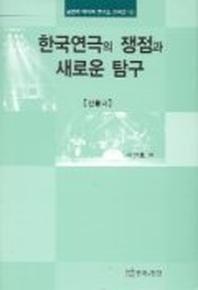 한국연극의 쟁점과 새로운 탐구(전통극)