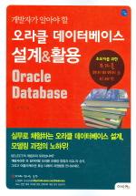 오라클 데이터베이스 설계 & 활용(개발자가 알아야 할)
