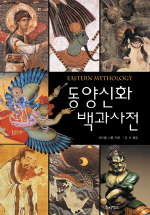 동양신화 백과사전