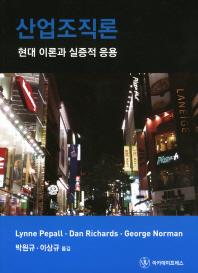 산업조직론(4판)
