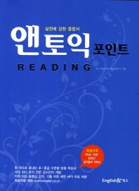 앤토익 포인트 Reading(무료동영상)