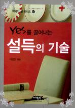 YES를 끌어내는 설득의 기술(지혜의 샘 시리즈 17)(포켓북(문고판))