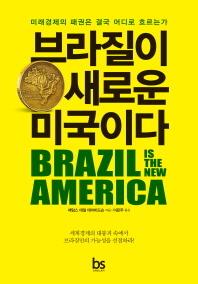 브라질이 새로운 미국이다(양장본 HardCover)
