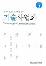 기술사업화(연구기획평가실무자를 위한)(기술경영 실무서 3)(양장본 HardCover)