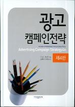 광고 캠페인전략(4판)(양장본 HardCover)