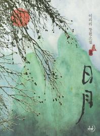 일월. 1 .하 권 총2권 /이리리