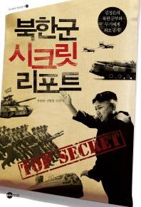북한군 시크릿 리포트(KODEF 안보총서 65)