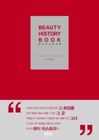 뷰티 히스토리 북(Beauty History Book)  :☞ 서고위치:GD  4 * [구매하시면 품절로 표기됩니다]