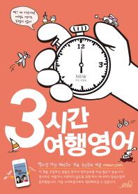 3시간 여행영어(개정판)