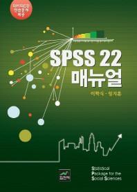 SPSS 22 매뉴얼(CD1장포함)(양장본 HardCover)