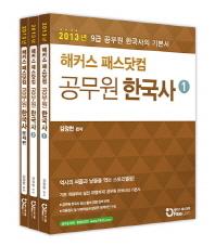 패스닷컴 9급 공무원 한국사 기본서 세트(2013)
