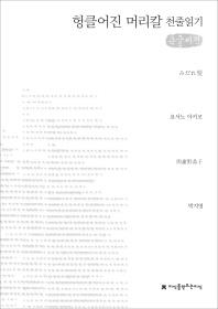 헝클어진 머리칼(큰글씨책)(지식을만드는지식 천줄읽기)