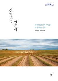 산책자의 인문학(큰글자도서)