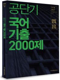 공단기 국어 기출 2000제(2016)(공단기 기출)