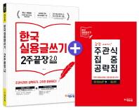 한국실용글쓰기 2주끝장 2.0(에듀윌)