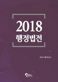 행정법전(2018)