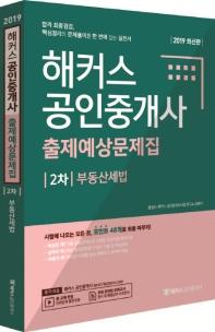 부동산세법 출제예상문제집(공인중개사 2차)(2019)(해커스)