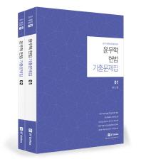 윤우혁 헌법 기출문제집 세트(2019)(전2권)