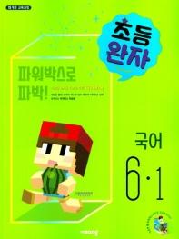 초등 국수과사 6-1 세트(2020)(완자)(전4권)