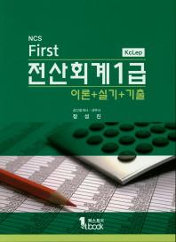 First 전산회계 1급 이론+실기+기출(NCS)