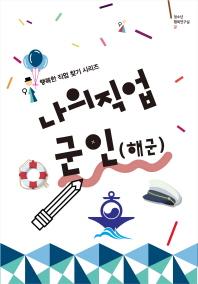 나의 직업 군인(해군)(행복한 직업찾기 시리즈)