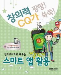 스마트 앱 활용(안드로이드로 배우는)(창의력 팡팡! CQ가 쑥쑥!)