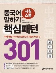중국어 말하기 핵심패턴 301(시원스쿨)