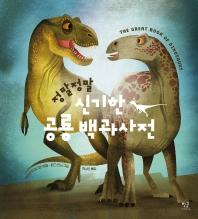 정말정말 신기한 공룡 백과사전(양장본 HardCover)